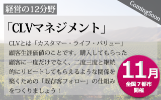 Schedule_banner_11月CLVマネジメント(ComingSoon).png