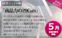 Schedule_banner_5月商品力の29Cuts.png