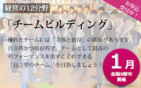 Schedule_banner_1月:チームビルディング_ver2.png