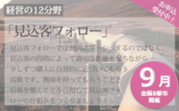 Schedule_banner_9月見込客フォロー.png