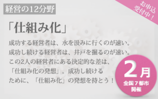 Schedule_banner_2月:仕組み化.png