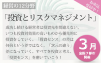 Schedule_banner_3月投資とリスクマネジメント.png